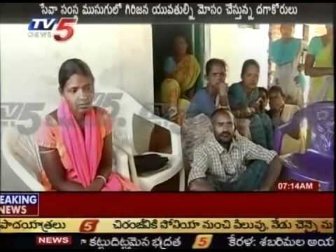 Telugu News  - Helping Society Organizer Sends Tribal Girls To Prostitution House (TV5)