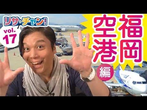 福岡空港編