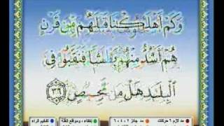 ختمه قرآنيه كامله_عبد الرحمن السديس-الشريم_الجزء26_ 5-5.flv