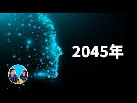 【震撼】2045年,人類究竟是滅絕還是成神