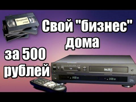 Свой бизнес дома за 500 рублей - Оцифровка VHS кассет