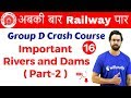 9:40 AM - Group D Crash Course   Important Rivers and Dams in India (Part-2) By Bhunesh Sir  Day #16