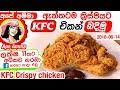 ✔ අපේ අම්මා ක්රිස්පි චිකන් Crispy Fried chicken with English Subtitles by Apé Amma