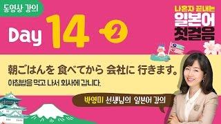 #26 [나혼자끝내는일본어첫걸음] 동영상강의 Day 14-2