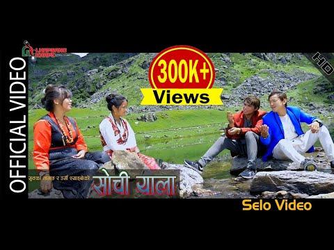 (New Selo Song SOCHI YALA by Sukka Tamang / Urshi...9 min, 8 sec.)