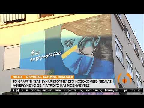 "Graffiti | Το Graffiti  ""Σας Ευχαριστούμε"" στο Νοσοκομείο Νίκαιας | 25/09/2020 | ΕΡΤ"