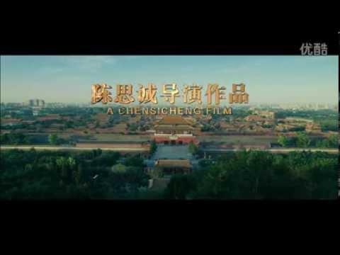 電影版《北京愛情故事》預告
