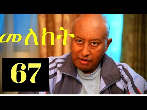 Meleket Drama መለከት - Episode 67