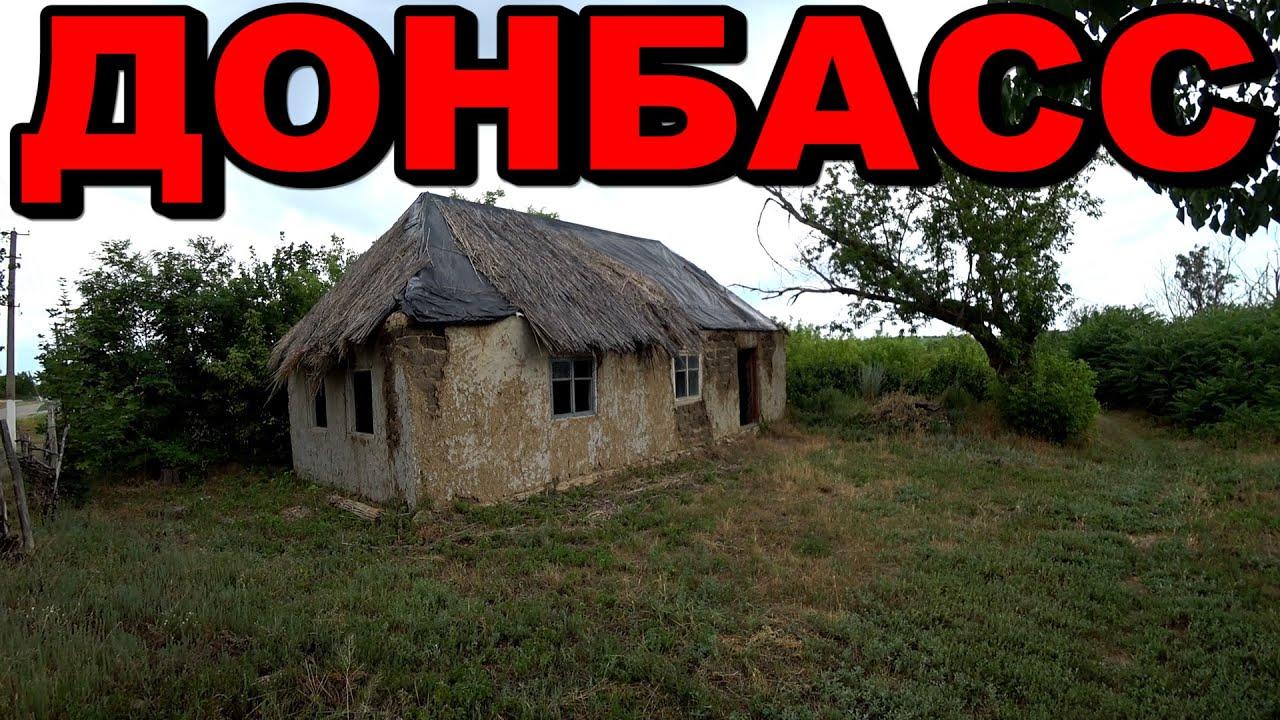 Донбасс, который ВЫ НЕ ЗНАЕТЕ! Автопутешествие. Как живут люди в селе! Цены! Дорога Донецк-Коньково