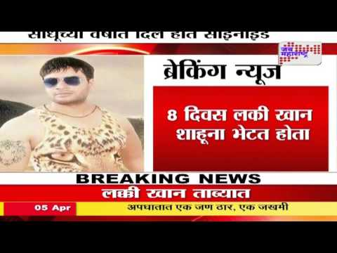 Video Gangster Lucky Khan arrested in Shahu murder case download in MP3, 3GP, MP4, WEBM, AVI, FLV January 2017