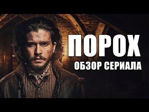 ПОРОХ \GUNРОWDЕR\ ОБЗОР СЕРИАЛА - DomaVideo.Ru