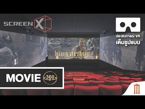 MOVIE 360° - KING ARTHUR: LEGEND OF THE SWORD ในโรง ScreenX แบบ 360 องศา