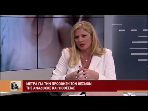 Μέτρα για την προώθηση των θεσμών της αναδοχής και υιοθεσίας  (25/04/2018)
