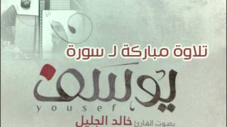 Download Video خالد الجليل - تلاوة خاشعة لسورة يوسف (دقة عالية full HD ) MP3 3GP MP4