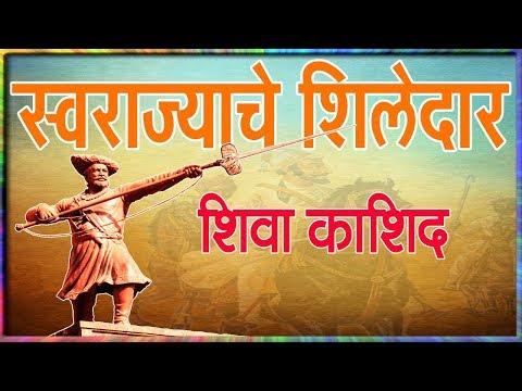 Video स्वराज्याचे शिलेदार   शिवा काशिद   Shiva Kashid download in MP3, 3GP, MP4, WEBM, AVI, FLV January 2017
