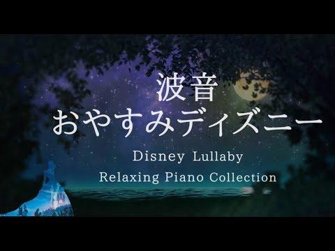 おやすみディズニー・穏やかな波音+ピアノメドレー【睡眠用BGM】Dis …