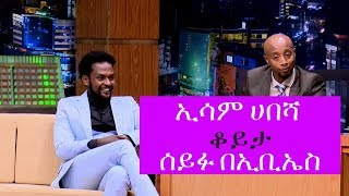 Video Seifu on EBS: Interview with Artist Ismail Hassen (Esam Habesha) MP3, 3GP, MP4, WEBM, AVI, FLV Maret 2019
