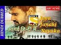 Jaya Janaki Nayaka Hindi Dubbed Full Movie Confirm Release Related Complete News