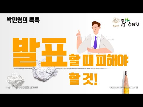박민영의 톡톡- 발표할 때 피해야 할 행동과 자세, 표현!