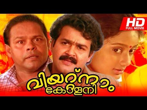 Malayalam Superhit Movie | Vietnam Colony | Comedy Movie | Ft. Mohanlal, Kanaka, Innocent