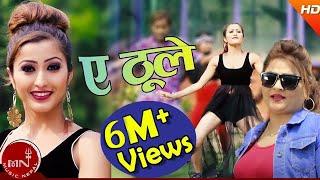 New Nepali Folk Video Song 2017/2074