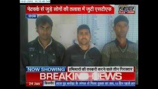 Uttar Pradesh STF arrest 3 inter-state arms smugglers