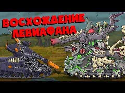 Восхождение Левиафана - Мультики про танки