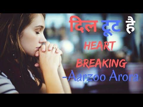 Video Dil Toota Hai Best poetry 2018 || Best Heart breaking poetry By Aarzoo Arora|Pyaar Aaj Bhi karti hu download in MP3, 3GP, MP4, WEBM, AVI, FLV January 2017