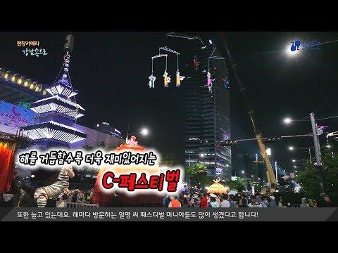 현장카메라 강남속으로 _ 24편 2017 C-페스티벌