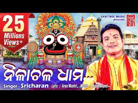 Video Nilachala dham..HD || Odia Jaganath Bhajan || Sricharan || Arun Mantri || Sabitree Music download in MP3, 3GP, MP4, WEBM, AVI, FLV January 2017