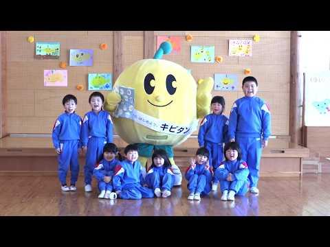 キビタンとあそぼう!〜【二本松市立はらせ幼稚園】〜