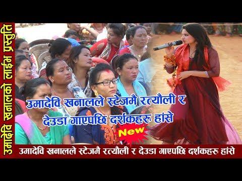 (उमादेवि खनालले स्टेजमै रत्यौली र देउडा गाएपछि दर्शकहरु हांसे || Umadevi Khanal Live rateuli 2075 - Duration: 17 minutes.)