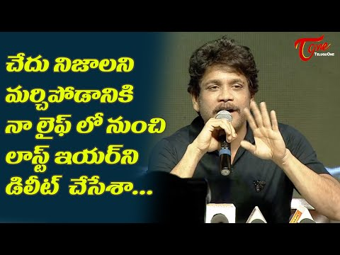 Nagarjuna Emotional Speech at WILD DOG Movie Press Meet | Dia Mirza | TeluguOne Cinema