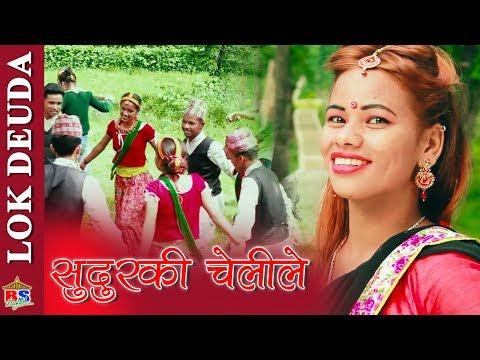 (Sudura ki cheli le | New Lok Deuda Song 2018 By Gopal Buda/Krishna Sidadi - Duration: 6 minutes, 26 seconds.)