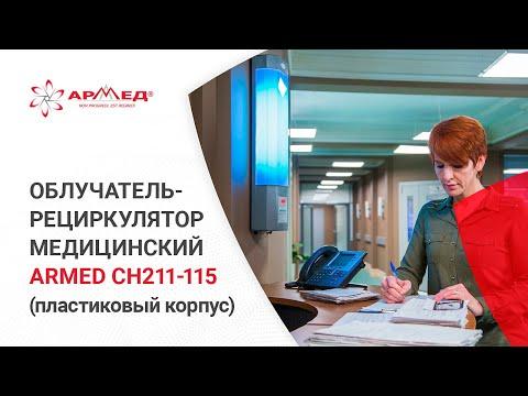 Youtube-видео: Облучатель-рециркулятор медицинский Armed СН211-115 (пластиковый корпус)