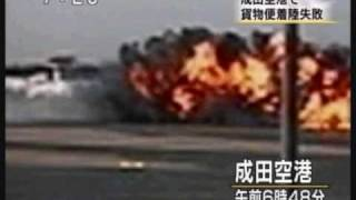 FedEx Plane Crash at Narita International Airport In Tokyo