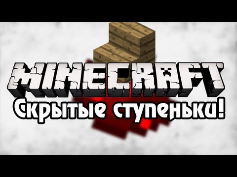 [Minecraft] Урок 108: Скрытые ступеньки!