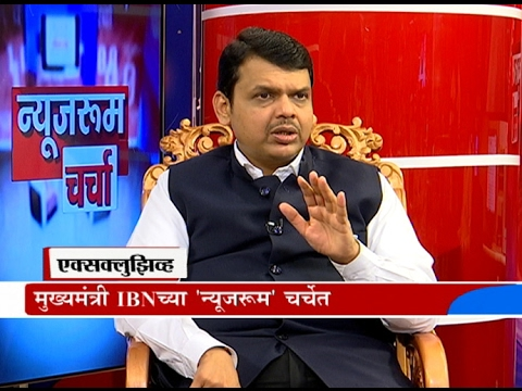 CM Devendra Fadnavis In IBN Lokmat News Room Charcha