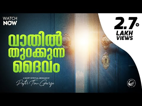 PASTOR TINU GEORGE || MOTIVATIONAL MESSAGE || JESUS IS ALIVE TV