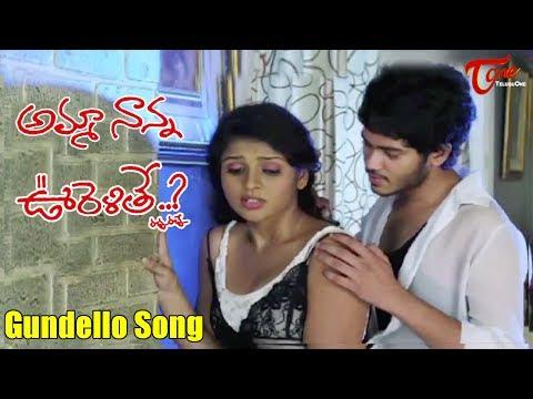 Video Amma Nanna Oorelithe Movie Promo Song | Gundello | Siddharth Varma | Shilpasri download in MP3, 3GP, MP4, WEBM, AVI, FLV January 2017