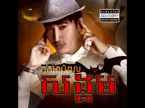 SOKUN DAVID - ពួកអាបំពុលសង្គម (G-Devith Diss - Khmer1Jivit Diss - May Sokun Diss - Morno Diss)