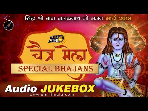 Video Baba Balaknath Bhajans | Chait Mela Special (चैत्र मेला )Jukebox | 2018 | Studio Beats download in MP3, 3GP, MP4, WEBM, AVI, FLV January 2017