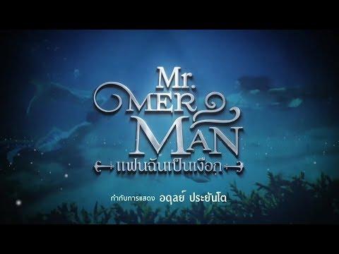แฟนฉันเป็นเงือก MisterMerman EP.11 ตอนที่ 3/3 | 16-04-61 | Ch3Thailand