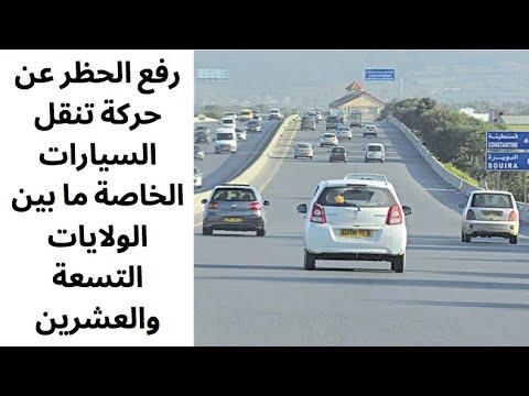 رفع الحظر عن حركة تنقل السيارات الخاصة ما بين الولايات التسعة والعشرين
