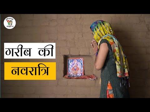 गरीब की नवरात्रि || Poor's Navratri Very Emotional Story || Navratri Special