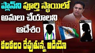 EC,KCR మనకి పూర్తిగా సహకరిస్తున్నారు   YCP Leaders Audio Tape Leaked   ABN Telugu