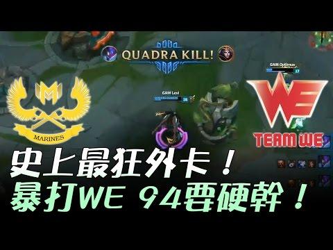 史上最狂外卡 越南GAM暴打中國WE 94要硬幹! | 2017 MSI 季中邀請賽