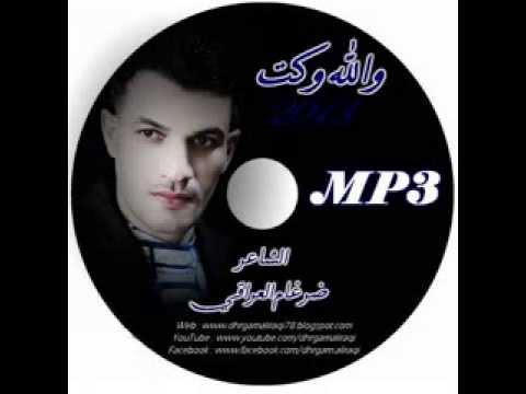 الشاعر ضرغام العراقي ألبوم (( والله وكت )) شعر شعبي