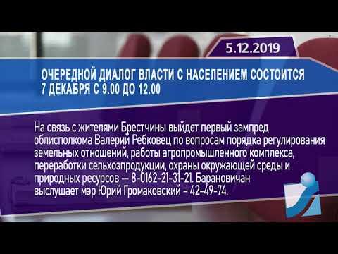 Новостная лента Телеканала Интекс 05.12.19.