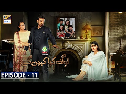 Log Kya Kahenge Episode 11 - Presented by Ariel [Subtitle Eng] -17th October 2020- ARY Digital Drama